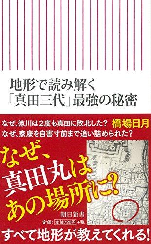 地形で読み解く 「真田三代」強さの秘密 (朝日新書)
