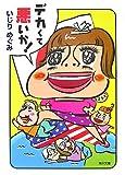 デカくて悪いか! (角川文庫 い 62-1)