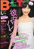 B.L.T.関東版 2013年 03月号 [雑誌]