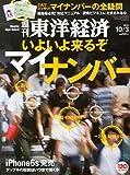 週刊東洋経済 2015年 10/03号[雑誌]