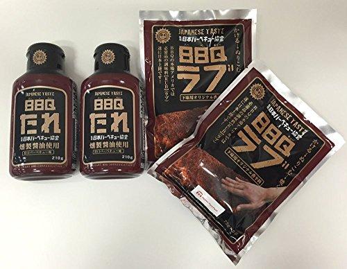 BBQセット(BBQラブ 2パック、BBQたれ 2本)