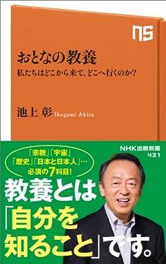 おとなの教養—私たちはどこから来て、どこへ行くのか? (NHK出版新書 431)