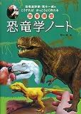恐竜造形家・荒木一成のこうすればかっこうよく作れる恐竜模型恐