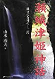 瀬織津姫神話―縄文の女神の十二段―