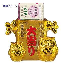 縁起物 金のなる木 宝くじスタンド ふくろう SAN2145