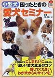 小型犬・困ったときの愛犬セミナー—感じてください。わが犬からのサインを!