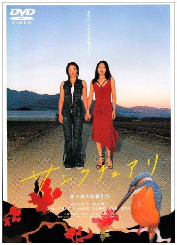 サンクチュアリ [DVD]