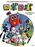 ロンとゆかいなおてつだいロボット ロボロボ (創作児童読物)