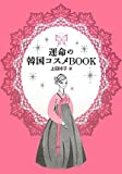 運命の韓国コスメBOOK