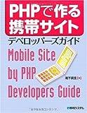 PHPで作る携帯サイトデベロッパーズガイド