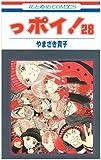 っポイ! 28 (花とゆめCOMICS)