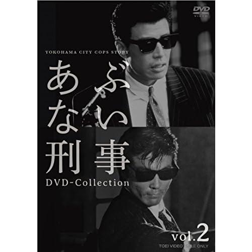 あぶない刑事 DVD Collection VOL.2<完>