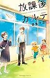 放課後カルテ(12) (BE・LOVEコミックス)