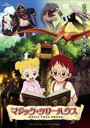 マジック・ツリーハウス [Blu-ray]