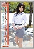働くオンナ2 Vol.27 [DVD][アダルト]
