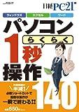 パソコン「らくらく」1秒操作140 (日経BPパソコンベストムック)