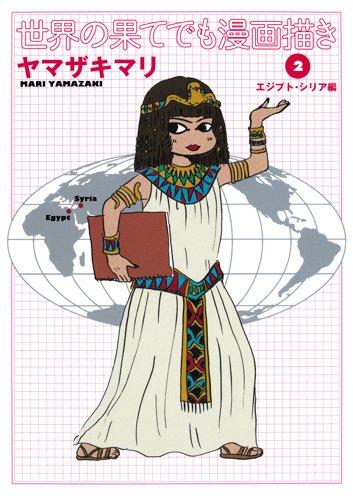 世界の果てでも漫画描き 2 エジプト・シリア編 (創美社コミックス)
