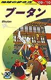 D31 地球の歩き方 ブータン 2009~2010 [単行本] / 地球の歩き方編集室 (著); ダイヤモンド社 (刊)