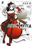 ANGEL+DIVE〈1〉STARFAKE (一迅社文庫)