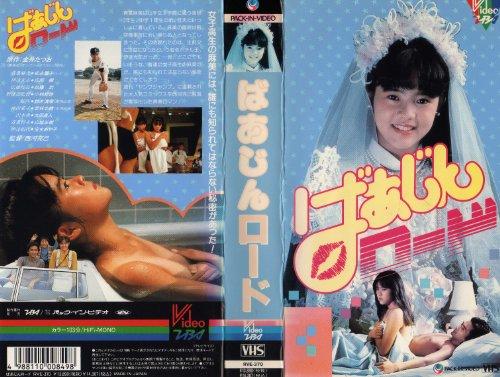 ばあじんロード [VHS]