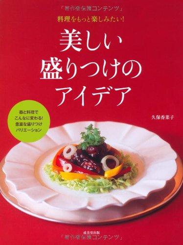 """美しい盛りつけのアイデア―料理をもっと楽しみたい!"""""""