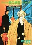 パーム (10) 星の歴史 (3) (ウィングス・コミックス)