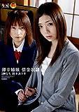 薄幸姉妹 借金奴隷 [DVD]