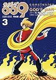 サイボーグ009完結編(3) conclusion GOD'S WAR (少年サンデーコミックススペシャル)