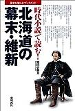 時代小説で読む! 北海道の幕末・維新: 歴史を愉しむブックガイド