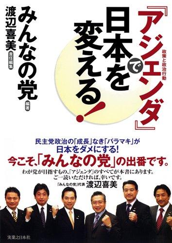 「アジェンダ」で日本を変える!