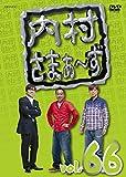内村さまぁ~ず vol.66[DVD]
