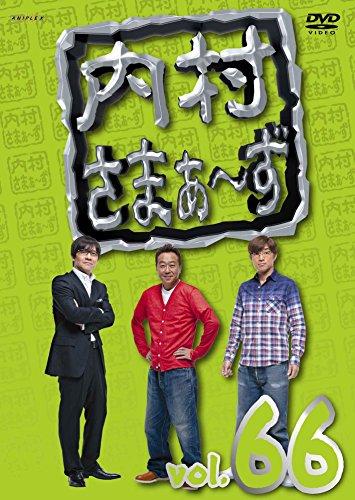 内村さまぁ~ず vol.66 [DVD]