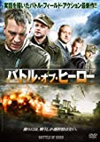 バトル・オブ・ヒーロー [DVD]