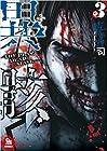 異骸-THE PLAY DEAD/ALIVE- 第3巻