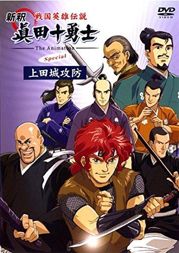 戦国英雄伝説 新釈 眞田十勇士 The Animation special 上田城攻防