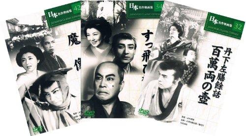 名作邦画DVD3枚パック 015 百萬両の壷/すっ飛び駕/魔像 【DVD】COSP-015