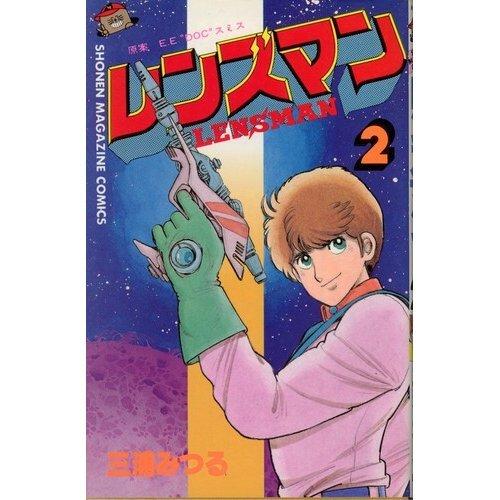 レンズマン 2 (少年マガジンKC)