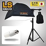 LS DECO 撮影ライト XDLブームセットAM 日本製電源ユニット (28755) 【LED電球付き】【LED電球 60W形】