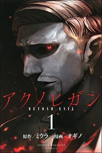 アクノヒガン BEYOND EVIL 1)  講談社コミックス)