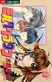ミルククラウン(1) (フラワーコミックス)