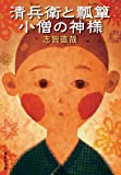 img - for God of gourd-Pis and Samurai (Shueisha Bunko) (1992) ISBN: 4087520226 [Japanese Import] book / textbook / text book