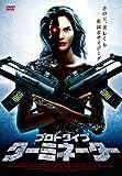 プロトタイプ・ターミネーター [DVD]