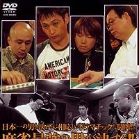 第18回 麻雀最強戦 後編 [DVD]