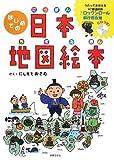 はじめての日本地図絵本 ~歌って覚える47都道府県/ ロックンロール県庁所在地(CD付)