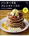 パンケーキ&フレンチトーストベストレシピBOOK (ei cooking)