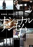 ナショナルアンセム [DVD]