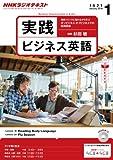 NHKラジオ 実践ビジネス英語 2014年 1月号 [雑誌] (NHKテキスト)