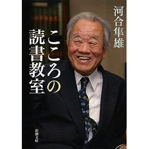 こころの読書教室 (新潮文庫)