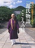 瀬戸内寂聴さんと行く 「源氏物語」こころの旅