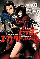 ドラゴンエフェクト 坂本龍馬異聞2(ヒーローズコミックス)